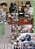女子旅012 [DVD]