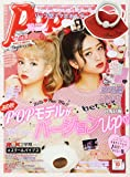Popteen(ポップティーン) 2017年 10 月号 [雑誌]