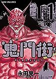 鬼門街(1) (ヤングキングコミックス)