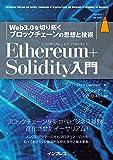 Ethereum+Solidity 入門 Web3.0を切り拓くブロックチェーンの思想と技術 (impress top gear)