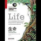 生命:进化生物学、遗传学、人类学和环境科学的黎明 (对话最伟大的头脑大思考系列)