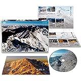 北アルプス ドローン大縦走 ~白銀の峰々へ~ [DVD]