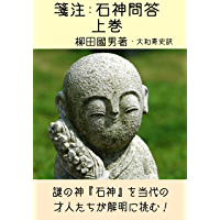 senchu-isigamimondou-jou (rdkisi minzokugaku koukogaku) (Japanese Edition)
