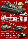 〈決定版〉ソ連・ロシア 戦車王国の系譜