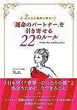 2人なら最高に幸せ! 「運命のパートナー」を引き寄せる22のルール 大和出版