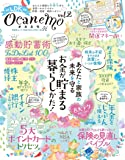 ocanemo vol.2 (晋遊舎ムック)