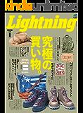 Lightning(ライトニング) 2020年1月号 Vol.309(究極の買い物。)[雑誌]