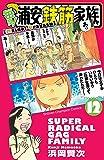 毎度!浦安鉄筋家族 12 (少年チャンピオン・コミックス)