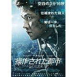 操作された都市 [DVD]