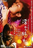 濡れた赫い糸 [DVD]