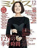 ミセス 2018年 12月号 (雑誌)