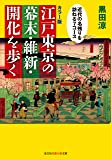 [カラー版]江戸東京の幕末・維新・開化を歩く (光文社知恵の森文庫)