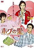 [DVD]ホグの愛 DVD-BOX1