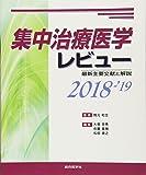 集中治療医学レビュー2018-'19: 最新主要文献と解説