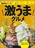 激うまグルメ 名古屋・愛知 (流行発信MOOK)