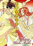 千歳ヲチコチ: 8 (ZERO-SUMコミックス)