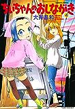 ちぃちゃんのおしながき (4) (バンブーコミックス 4コマセレクション)
