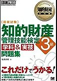 知的財産教科書 知的財産管理技能検定3級 [学科&実技]問題集