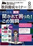 教員養成セミナー 2019年8月号 【特大特集 面接 聞かれて困った! この質問】