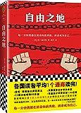 通宵小说大师肯•福莱特悬疑经典:自由之地