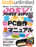 DOS/V POWER REPORT (ドスブイパワーレポート) 2015年5月号 [雑誌]