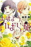 おはよう、いばら姫(2) (デザートコミックス)