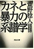 カネと暴力の系譜学 (河出文庫)