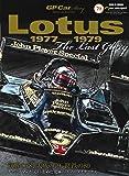 GP CAR STORY Spesial Edition Lotus 1977-1979 チャップマンの空力革命 (サンエイムック)