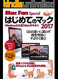はじめてのマック 2017 Windowsとは違うMacのキホン (Mac Fan Special)