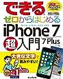 できるゼロからはじめるiPhone 7/7 Plus超入門 (できるシリーズ)