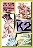 K2(23) (イブニングコミックス)