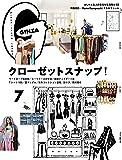 GINZA(ギンザ) 2019年 7月号 [クローゼットスナップ! 特別付録:Mame Kurogouchi キラキラシール]