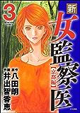 新・女監察医【京都編】 (3) (ぶんか社コミックス)