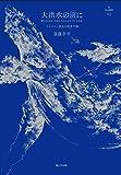 大洪水の前に: マルクスと惑星の物質代謝 (Νuξ叢書 3)