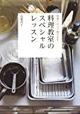 段取りのコツ教えます 料理教室のスペシャルレッスン