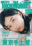 週刊 東京ウォーカー+ 2017年No.52 (12月27日発行) [雑誌] (Walker)