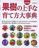 果樹の上手な育て方大事典―1240点の写真と340点のイラストで解説!