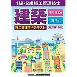 建築施工管理技術テキスト【改訂第12版】《2冊函入り》