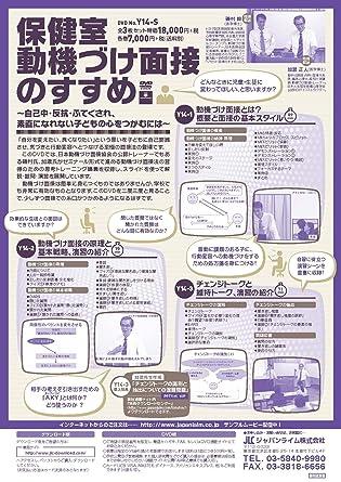 Amazon.co.jp | 保健室動機づけ...