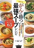 福田式がんに勝つ最強スープレシピ