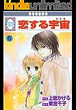 恋する宇宙(5) (冬水社・いち*ラキコミックス)