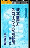 坂本廣志とスカイフィッシュの秘密 第二巻