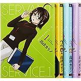 サーバント×サービス コミック 全4巻完結セット (ヤングガンガンコミックス)