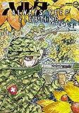 ハルタ 2016-DECEMBER volume 40 (ハルタコミックス)