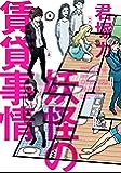 妖怪の賃貸事情 1巻 (デジタル版ガンガンコミックスONLINE)