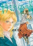 カラミティヘッド(1) (アフタヌーンコミックス)