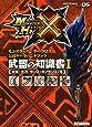 モンスターハンタークロス公式データハンドブック 武器の知識書I(大剣・太刀・ランス・ガンランス・弓) (カプコン攻略ガイドブックシリーズ)
