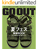 GO OUT (ゴーアウト) 2016年 7月号 [雑誌]