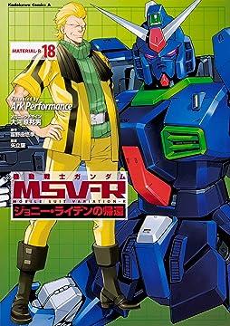 機動戦士ガンダムMSV‐Rジョニー・ライデンの帰還 18 (角川コミックス・エース)
