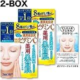【Amazon.co.jp限定】KOSE クリアターン ホワイト マスク VC (ビタミンC) 5枚 2パック リーフレット付 フェイスマスク